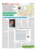 № за 11.04.2012, с.8