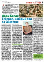 № за 08.08.2012, с.5