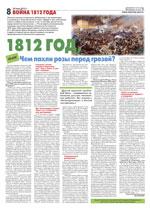 1812 год в Смоленске