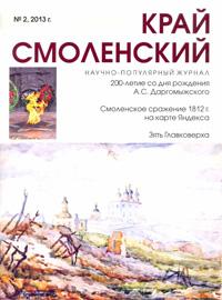 Край Смоленский